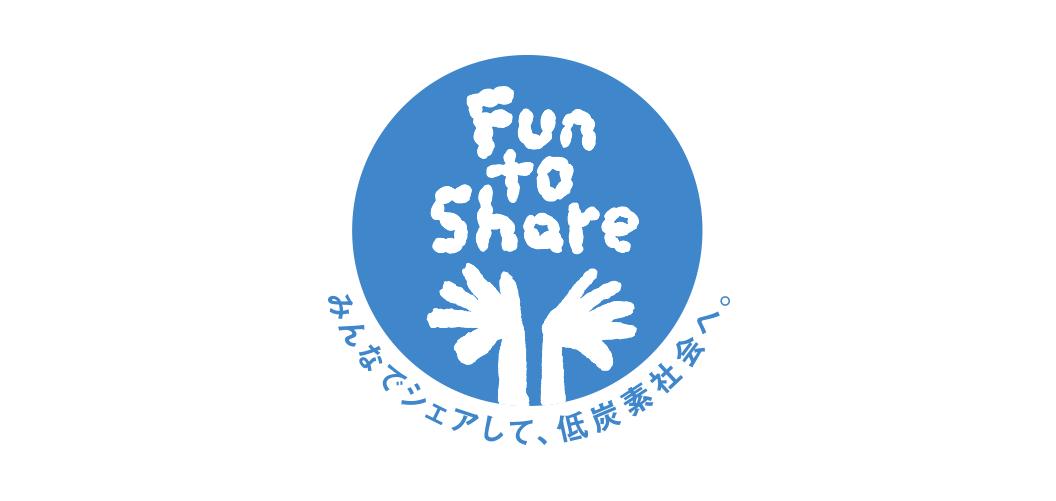 Fun to Share 宣言